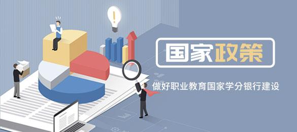 关于做好职业教育国家学分银行建设相关工作的通知